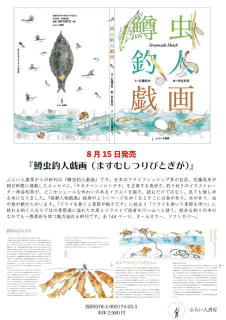 『鱒虫釣人戯画(ますむしつりびとぎが)』_e0029256_10080294.jpeg
