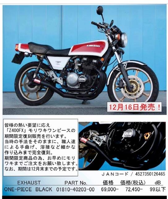Z400FX 復刻モリワキ 手曲げ 限定 ショート管 よもやま話_d0246961_15320456.jpg
