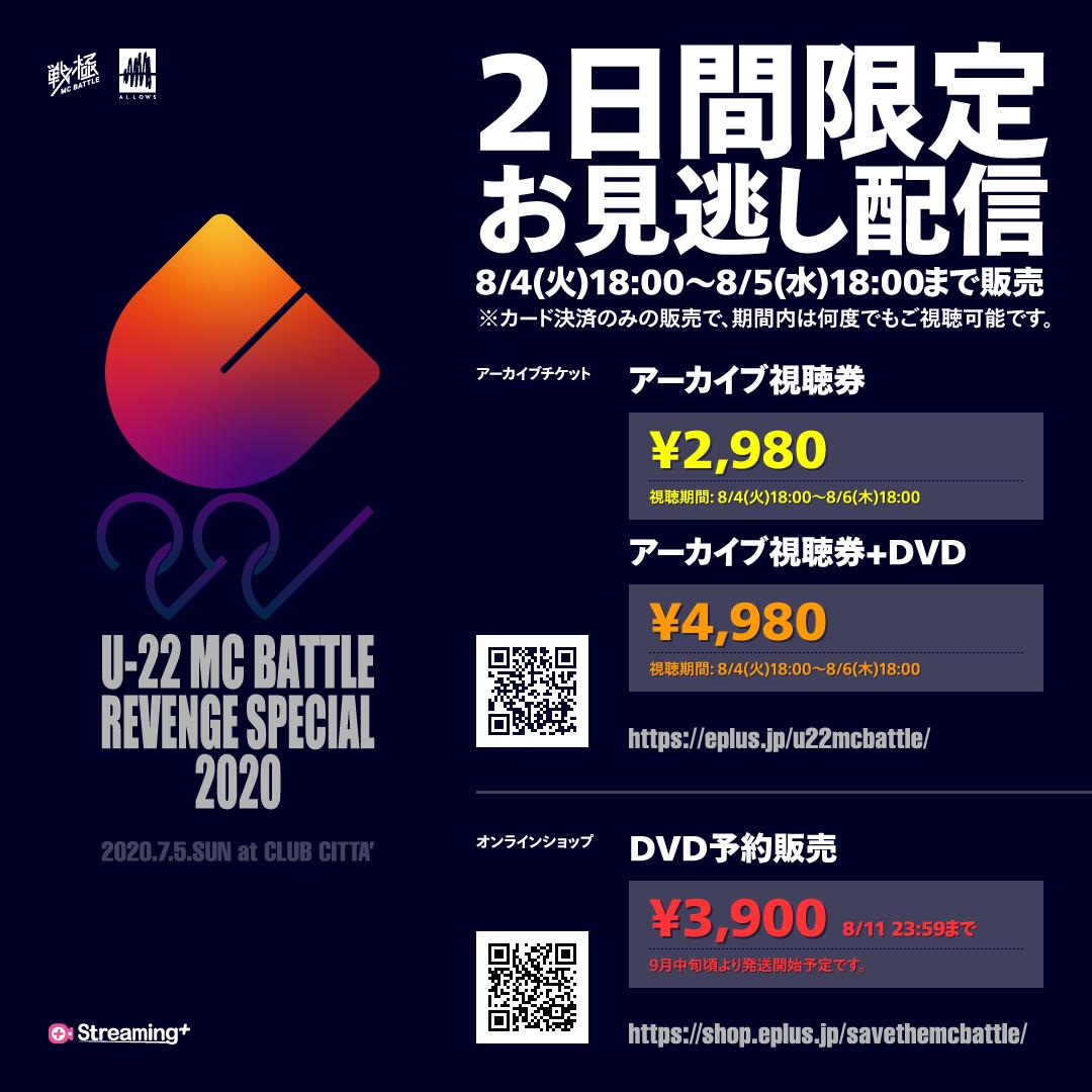U-22 MCBATTLE REVENGE SPECIAL 2020 二日間アーカイブ販売決定!_e0246863_20321302.png
