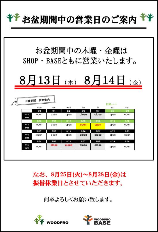 お盆期間の営業日のお知らせ_d0237564_17121724.jpg