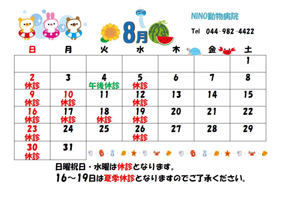 8月の診療日のおしらせ☆_e0288670_15323790.png