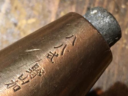 三八式榴弾 榴散弾・処理済の合法品_a0154482_14524218.jpg