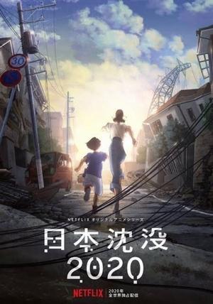 『日本沈没2020』 湯浅政明 2020_d0151584_17095990.jpg
