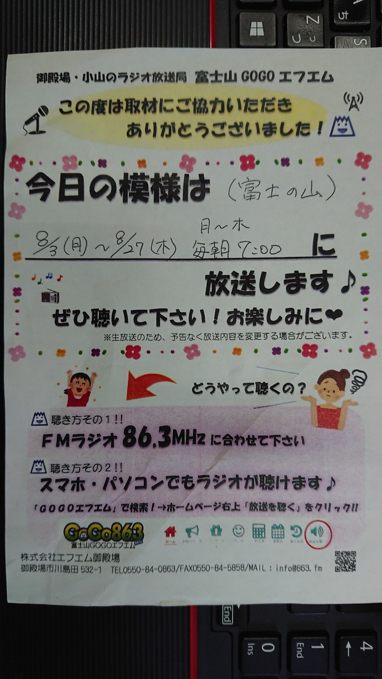 8/3 8月の朝7時は『富士山GOGOエフエム』_e0185893_07130746.jpg