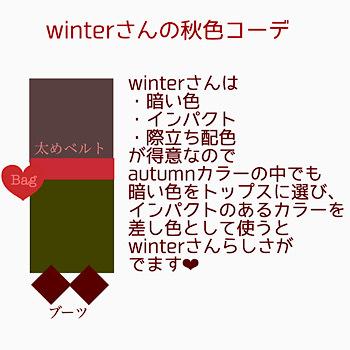 UNIQLO秋冬コレクション♡ こっくり秋色を着こなすパーソナルカラー別着こなし術は?_f0249610_19025811.jpeg