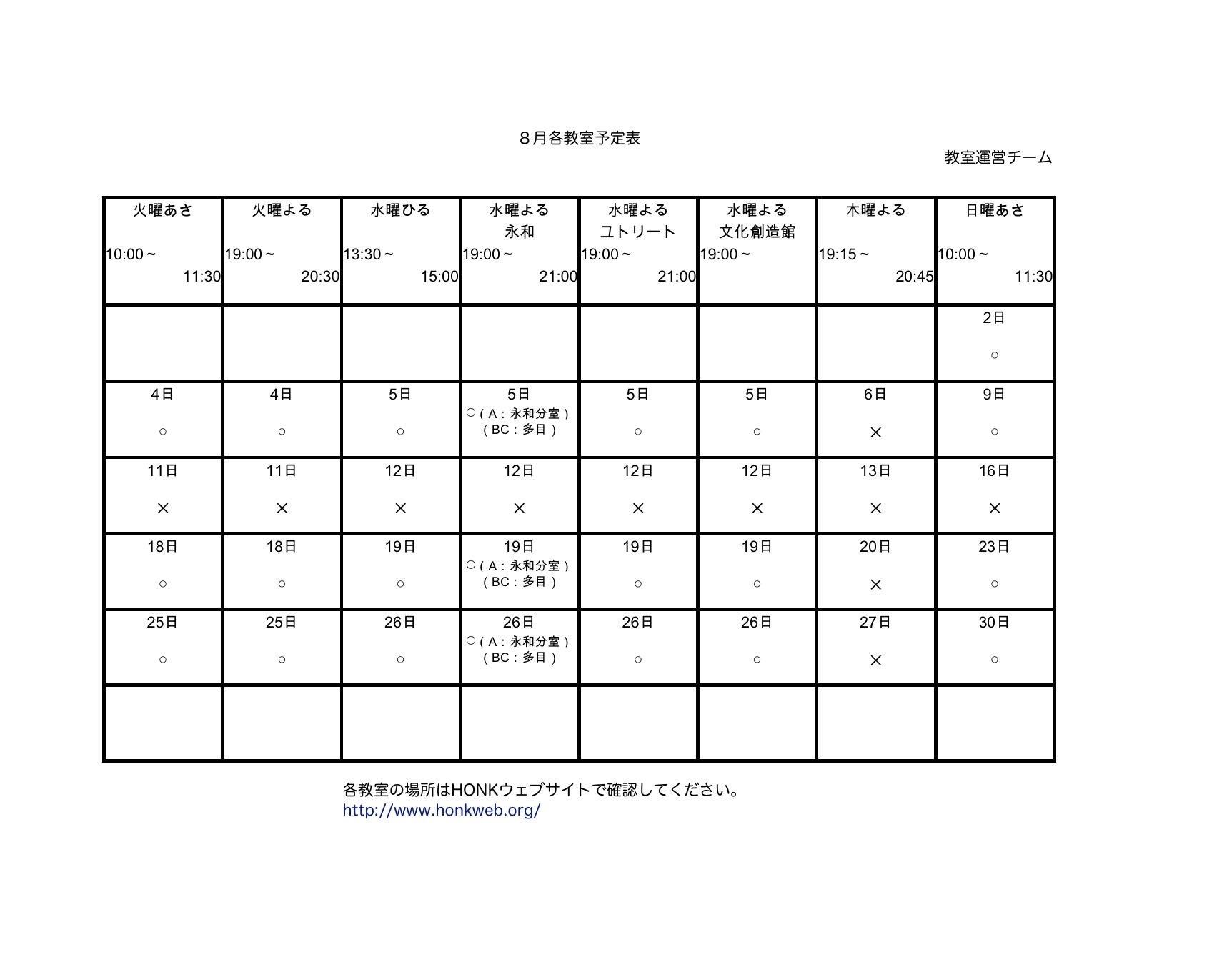 8月の予定表_e0175020_11301123.jpeg
