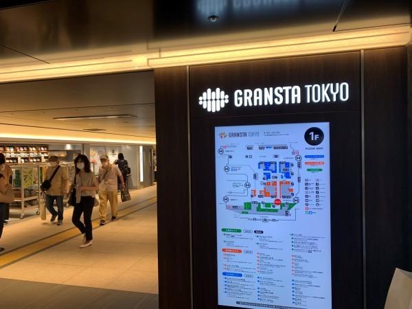 8月3日グランドオープン、GRANSTA TOKYO_d0035921_19112099.jpg