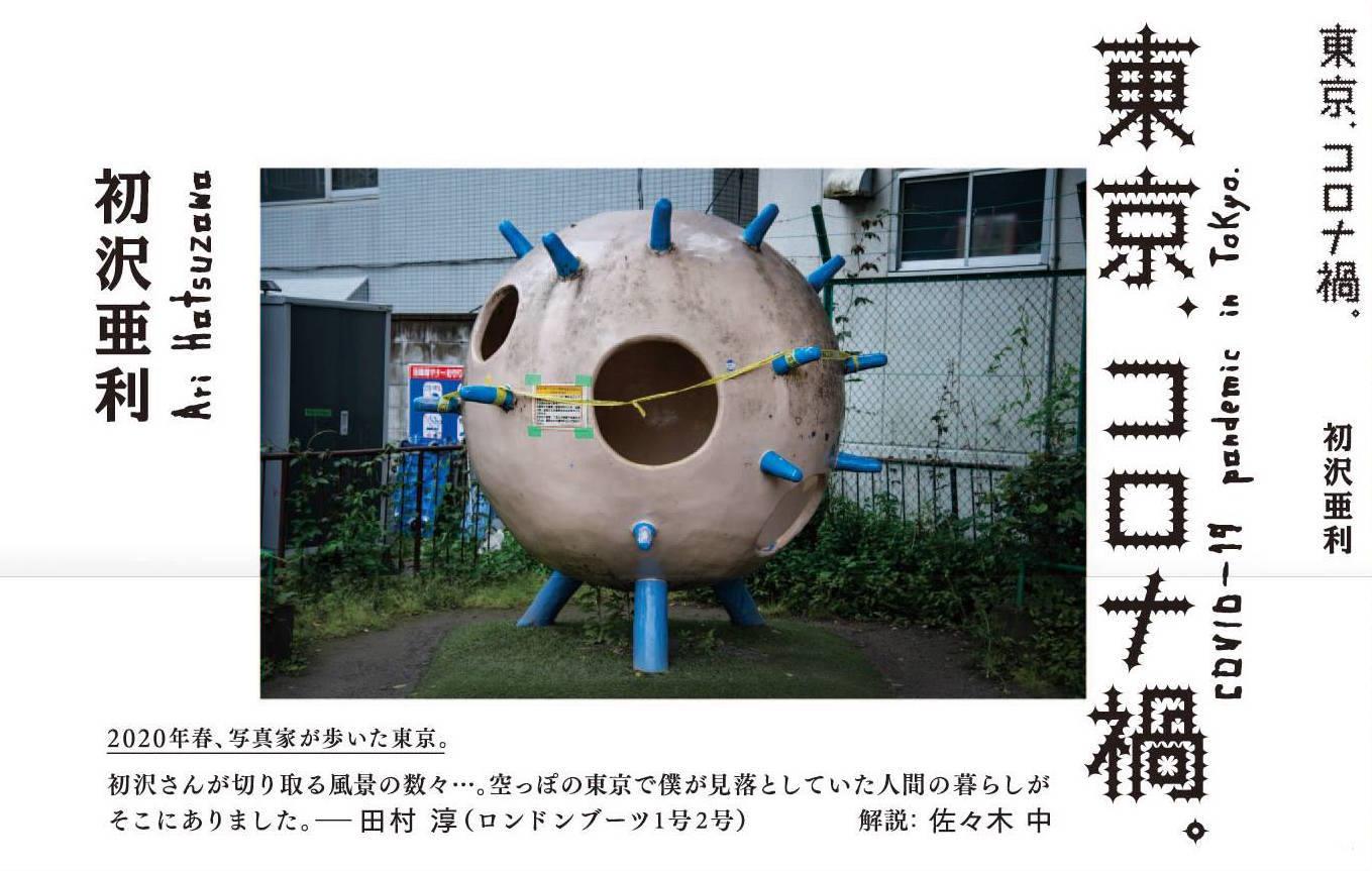初沢亜利氏 写真展「東京、コロナ禍。」_b0187229_17143349.jpg