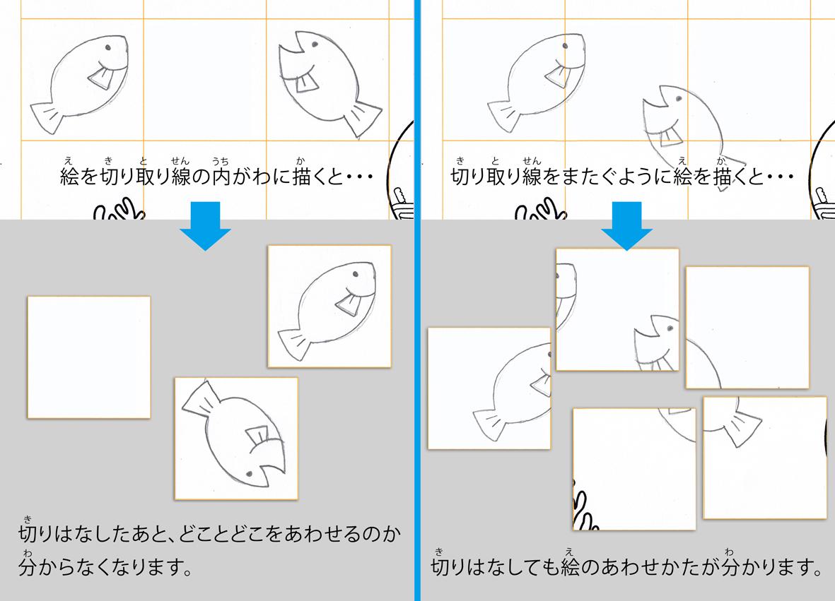 おうちで楽しむプログラム4:つくってあそぼう「描いて切るオリジナルパズル」_c0222139_22570988.jpg