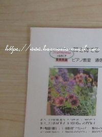 コロナ対策「換気」☆ピアノ教室通信配布_d0165645_16032138.jpg