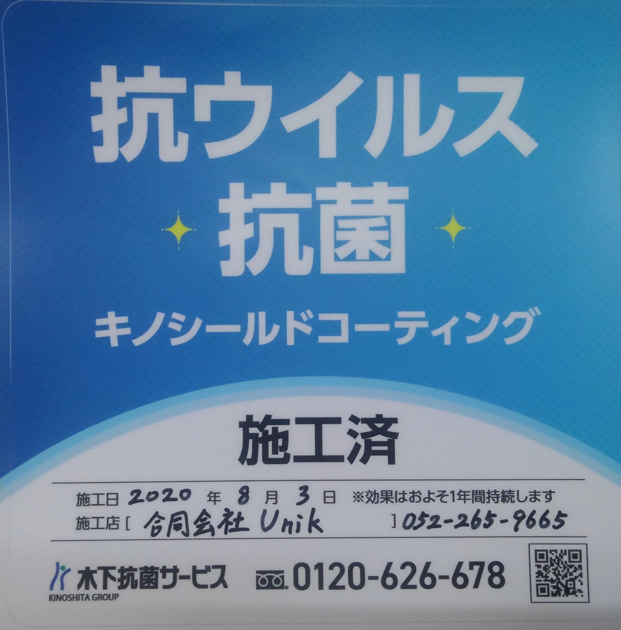 めぐみの湯館内を抗ウイルス・抗菌コーティング_c0141652_12400705.jpg