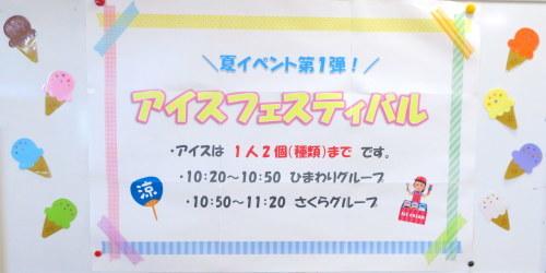 夏イベント Part1 (アイスフェスティバル&カラオケ大会)_c0350752_23055927.jpg