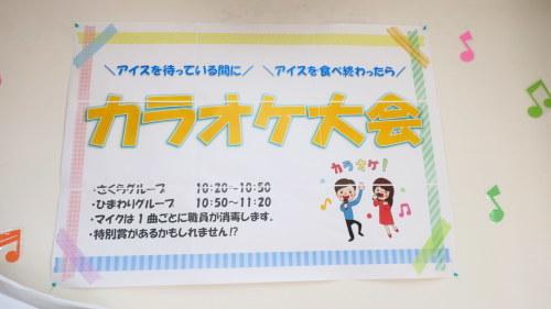 夏イベント Part1 (アイスフェスティバル&カラオケ大会)_c0350752_23061432.jpg