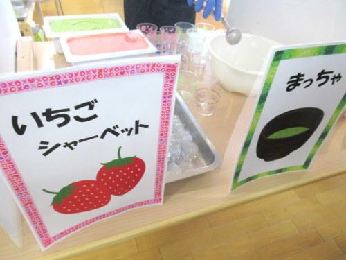 夏イベント Part1 (アイスフェスティバル&カラオケ大会)_c0350752_23064288.jpg