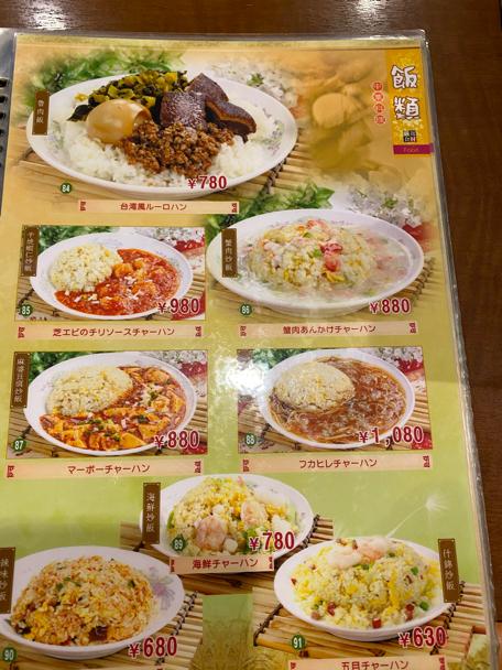 東神奈川の中華料理屋さん「隆昌飯店」の台湾風ルーローハンと担々麺_f0054556_09323118.jpg