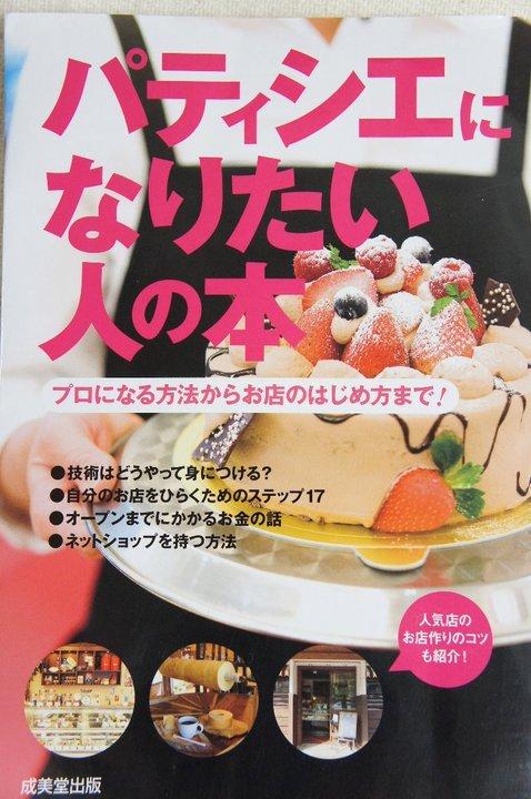 夏のおすすめムースケーキ&ストーリー⑯_c0169360_06224943.jpg