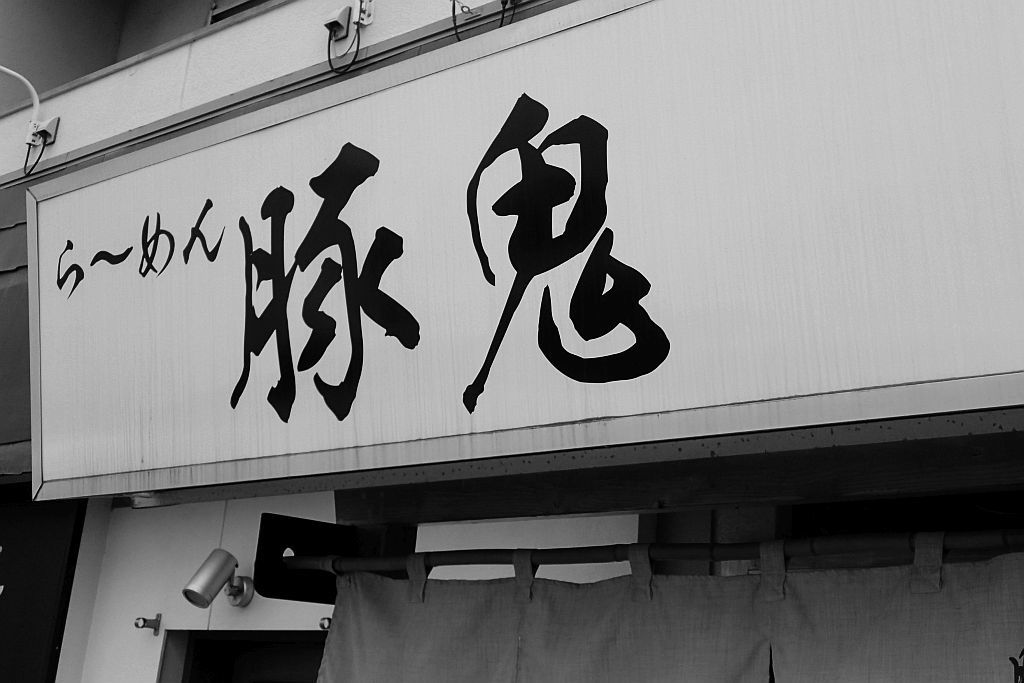 上島「豚鬼」で味玉黒豚骨_e0220163_15513324.jpg