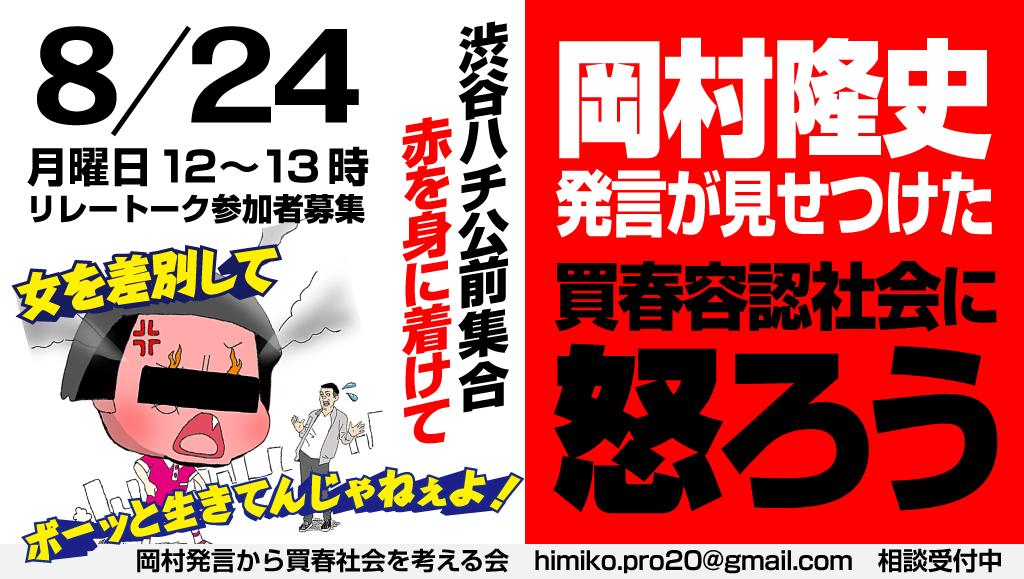 案内「8.24 岡村が見せつけた買春容認社会に怒ろう!」_c0166264_10341096.png