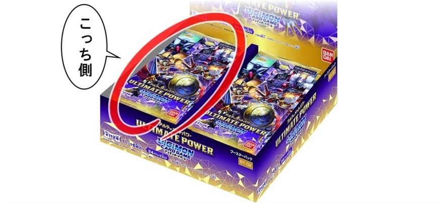 【箱開封】デジモンカードゲーム 拡張パック『ULTIMATE POWER』(前編)_f0205396_20063526.jpg
