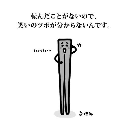 「箸が転んでもおかしい…の?」_b0044915_15183112.jpg