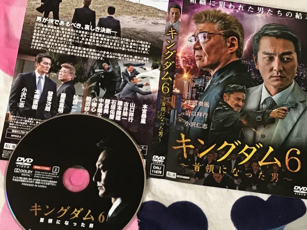 DVD『キングダム6』_f0170915_12381281.jpg