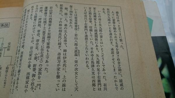 西郷隆盛とイトを引き合わせた有川矢九郎_b0039825_05511580.jpg