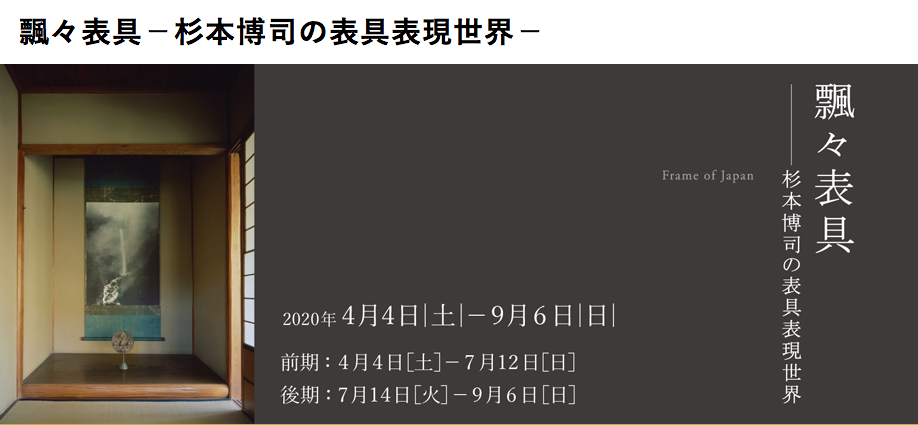 杉本博司氏 展覧会「飄々表具-杉本博司の表具表現世界-」_b0187229_13170710.png