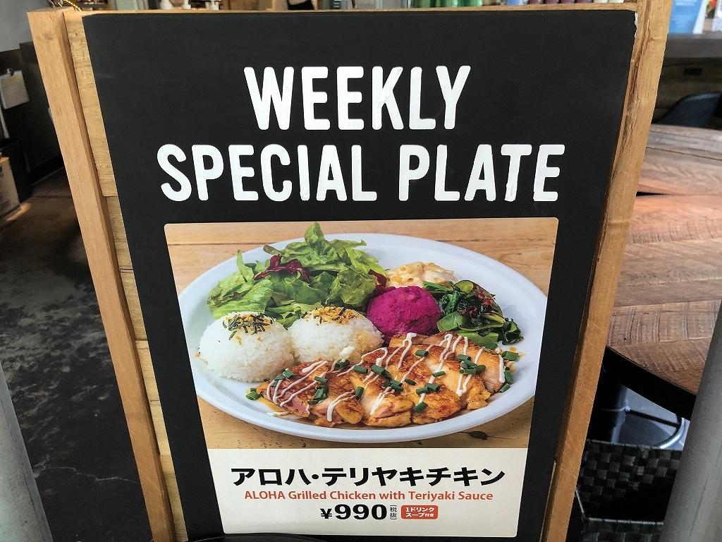 Aloha Table@大崎_c0395834_23145828.jpg