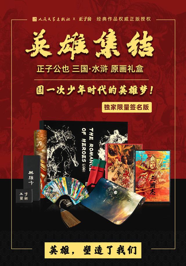 三国志画集・人文版『百花三国志』_b0145843_22305805.jpg