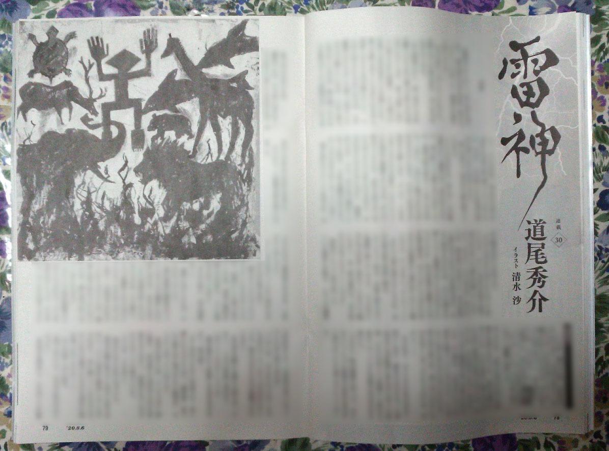 週刊新潮「雷神」挿絵 第29回〜30回_b0136144_22011939.jpg