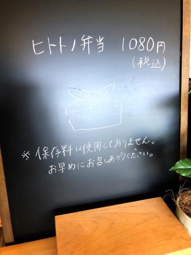 食堂カフェ ヒトトノ_e0292546_15002657.jpg