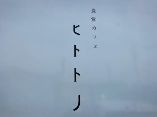 食堂カフェ ヒトトノ_e0292546_15024050.jpg