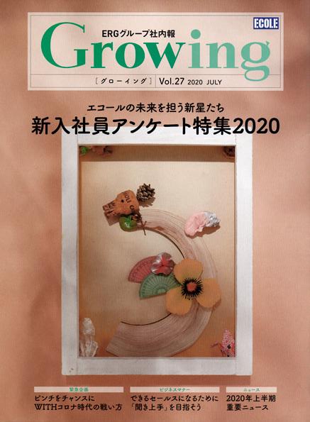 ERGグループ社内報 Growing 2020_d0148062_13414492.jpg
