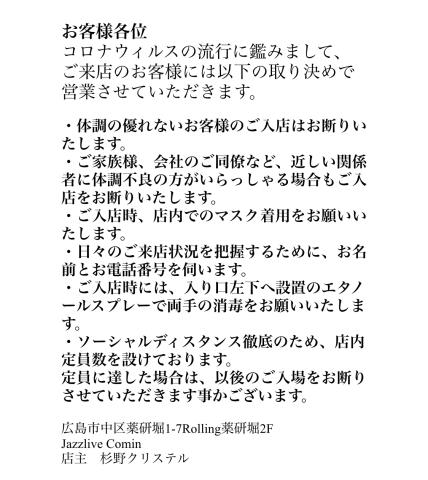 8月15日(土) すみまいこ(pf)+河村貴之(tp)+山本優一郎(b)+吉岡洋充(dr)_b0117570_17033320.jpg