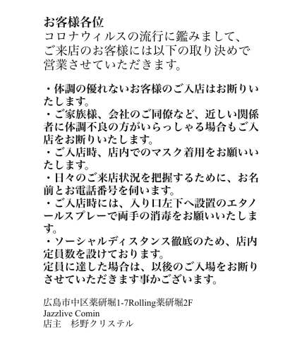 8月24日(月) 藤井政美(sax)+平田恵子(pf)+牧岡勇気(b)_b0117570_17084763.jpg