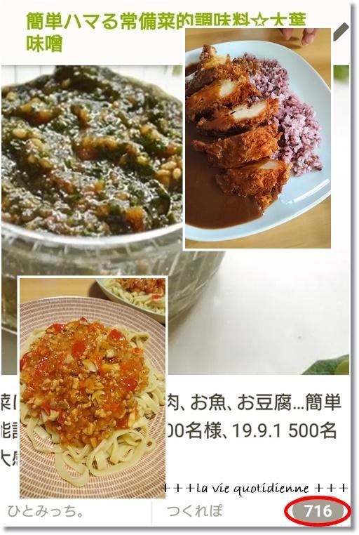 【今週の常備菜】お肉多めと大葉味噌つくレポ700件、感謝です♪姫の保育園入室が…_a0348473_03364304.jpg