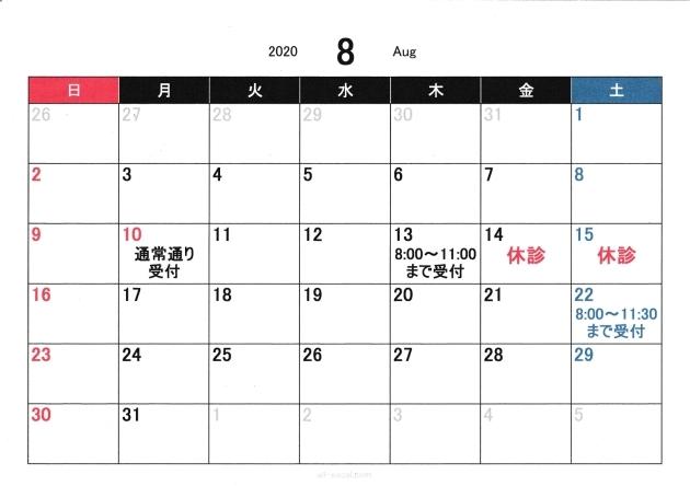 8月のお知らせ_c0234975_08373030.jpg