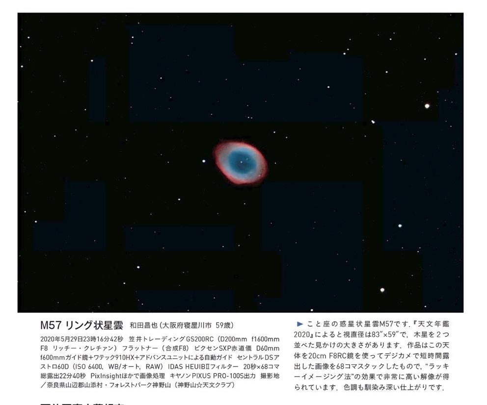天文ガイド9月号入選_d0251387_05591525.jpg
