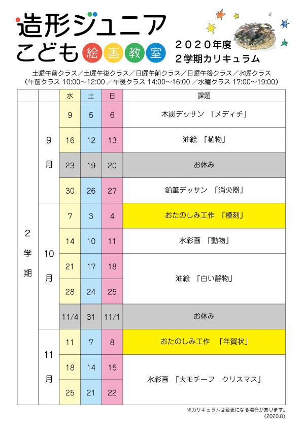 第2学期授業スケジュールについて_b0318098_13371256.jpg