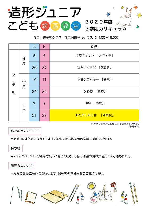 第2学期授業スケジュールについて_b0318098_13372934.jpg