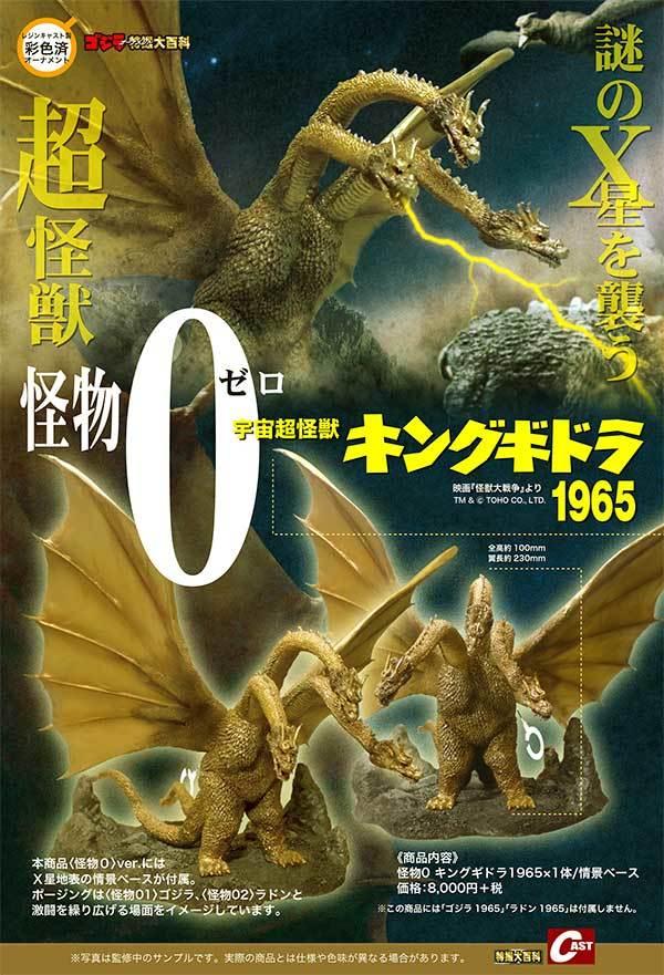 GODZILLA1998、怪物0キングギドラ通販のご案内_a0180302_15123247.jpg