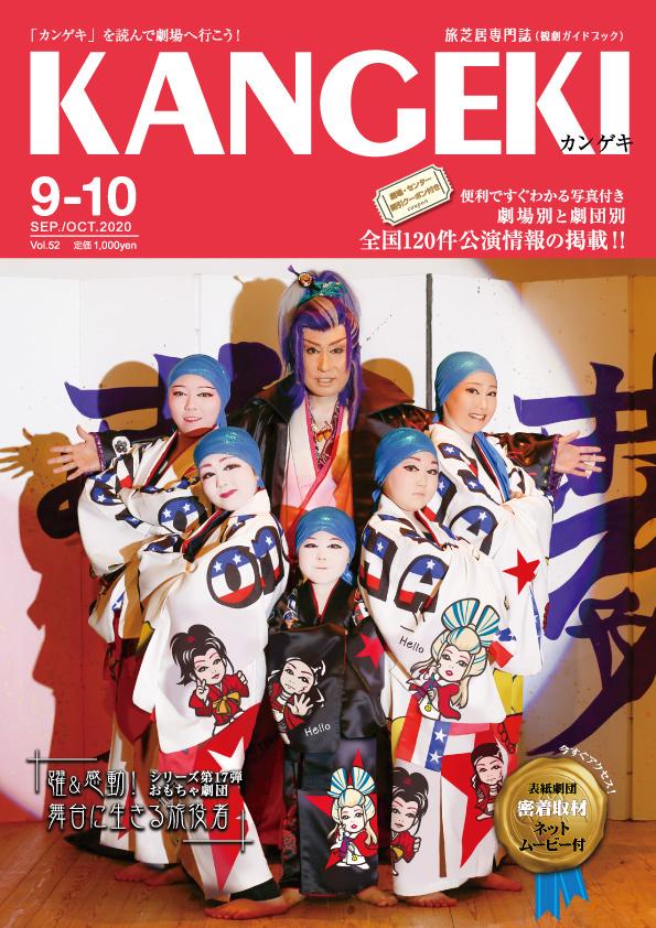 旅芝居の専門誌「KANGEKI」2020年9・10月号発売と掲載内容ご案内〜舞台レポートほか担当させてもらいました〜_c0069903_06153775.jpg