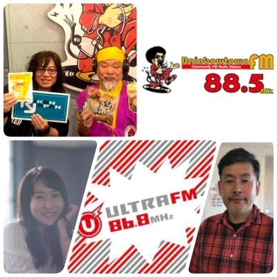 ☆来ました「ラジオデー」ウルトラFMから KEY OF JAM RADIOまで!_b0183113_14262809.jpg
