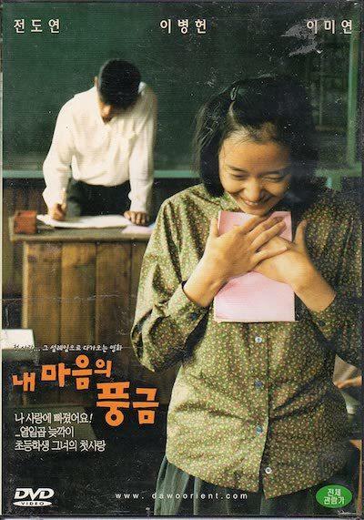 韓国映画『我が心のオルガン』_b0074416_23422163.jpg