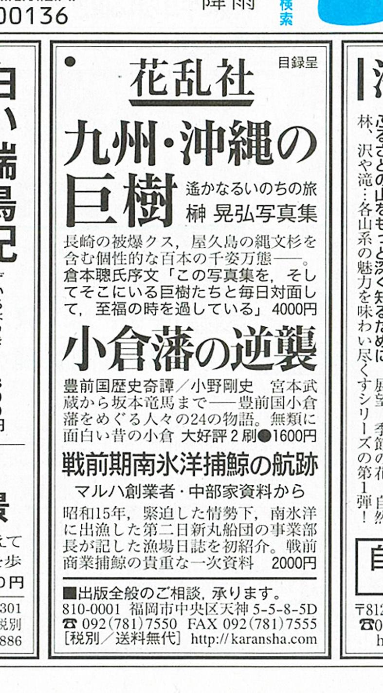 ■本当に久し振りの「朝日新聞」1面広告──『九州・沖縄の巨樹』/『いのち輝く有明海を』/『小倉藩の逆襲』、それに「西日本新聞」も_d0190217_13365776.jpg