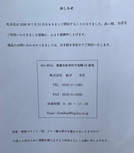 昔馴染みのお店が突然の閉店!!!_c0316026_21255327.jpg