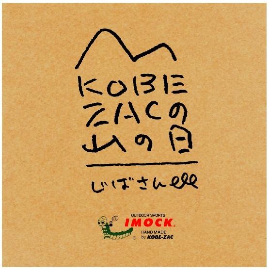 神戸ザックの山の日_e0295731_15281306.jpg