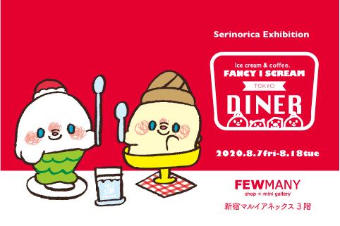 8/7~8/19 せりのりかさん exhibition 【FANCY I SCREAM TOKYO DINER】 開催のお知らせ_f0010033_13154902.jpg