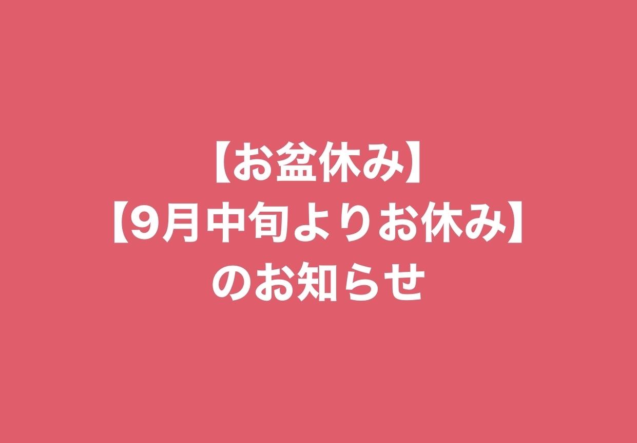 【お盆休み/9月中旬よりお休みのお知らせ】_e0097047_21095072.jpg