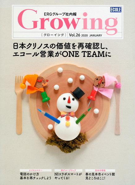 ERGグループ社内報 Growing 2020_d0148062_12402652.jpg